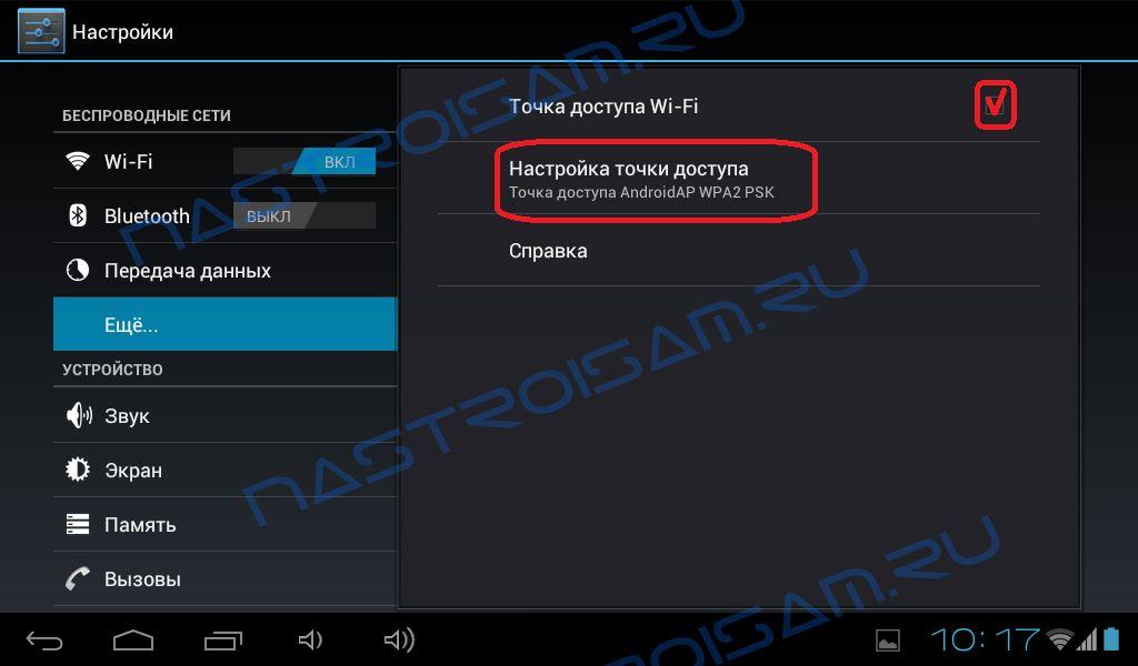 Программа Отключения Wifi На Андроид