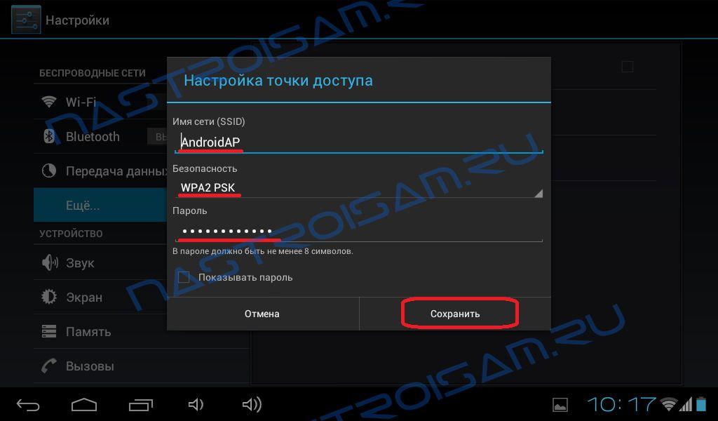 Как сделать свой wifi на телефоне lenovo