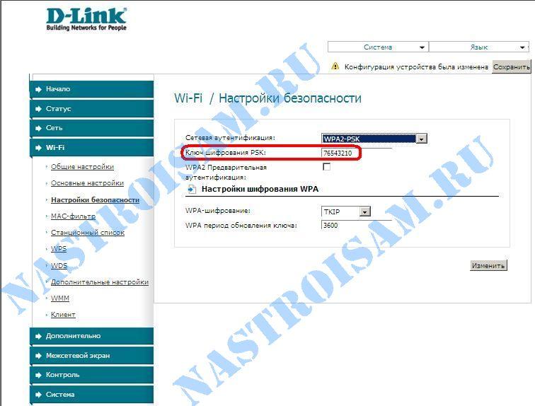 Ищем строчку Ключ шифрования PSK и меняем прописанный пароль WiFi на