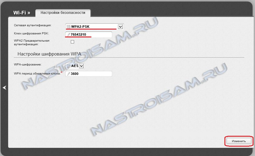 В поле ключ шифрования psk укажите пароль, который будет использоваться при подключению к вашему wi-fi
