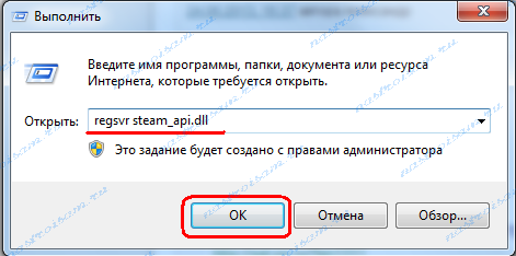 windows_regsrv_steam_api_dll